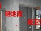 阳信专业拆除,砸墙开门口,砸地板砖,砸卫生瓷