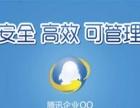 企业级管理软件 企业QQ 企点服务 爱客CRM