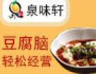 泉味轩豆腐脑加盟