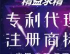 广州专业工商注册商标注≡册专利申请记账报�税