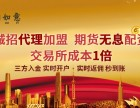 金华深圳金融加盟代理哪家好?股票期货配资怎么代理?