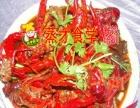 【口味虾】加盟/加盟费用/项目详情 油焖大虾