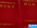 陕西物业经理取证 西安物业经理报名 物业经理证书报名书