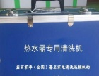 徐州 空调 油烟机 热水器 专业家电深度清洗