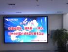 【万彩】专业制作安装、维修LED电子显示屏,薄利!