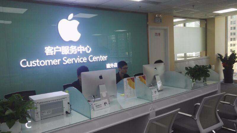 苹果维修中心(建外SOHO)