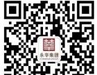 中华商标指定服务中心-永华知产