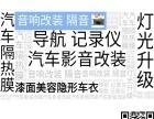滨州高清行车记录仪安装导航DVD专业正规施工店车享汽车影音