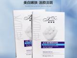 化妆品正品批发代理加盟 希梵妮面膜微信爆款 进口蚕丝膜美白淡斑
