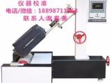 合肥ISO验厂审核仪器设备校准检测报告