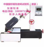 郴州ISO审厂专用仪器校验检测报告