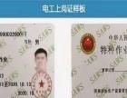 广西安监电工电焊登高制冷操作作业上岗证考证培训开班