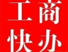 邵阳低价工商注册 代理记帐 公司变更 注销公司