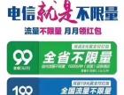 中国电信光纤宽带