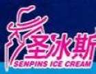 圣冰斯冰淇淋 诚邀加盟