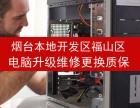 烟台福山开发区上门电脑维修快速高效
