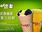 Coco奶茶加盟费/Coco奶茶加盟