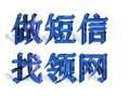山东领网信息科技:全国最大的短信服务平台