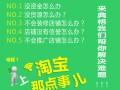 十堰淘宝培训 十堰微营销培训,十堰网络营销培训