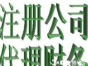 镇江代办注册公司三证合**程