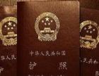 光山出国签证信息服务