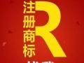 【优惠活动】广州天河商标注册600元 注册商标申请
