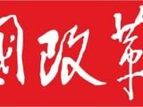 中国改革报广告部热线