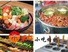 学卤菜到米七小吃培训加盟 卤菜熟食 投资少