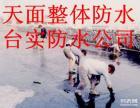 广州台实专业防水补漏公司