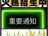 清溪大浦村附近成人高考的学校 高升专专升本