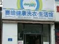 赛维健康洗衣生活馆
