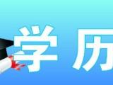 上海专升本学历,重点名校底线录取