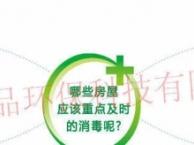 二手房消毒上门服务除异味消毒杀菌服务广州钜惠来袭
