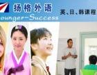 出国留学语言培训-日韩德法,雅思托福SAT