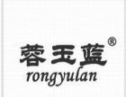 【蓉玉蓝祛斑系列产品】加盟/加盟费用/项目详情
