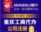 重庆主城公司注册 代理记账