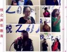 大连开发区安盛 学唱歌 成人速成集训招生啦
