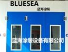 大连蓝海小型烤漆房多少钱电加热烤漆房价格喷漆烤漆房