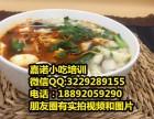 豆腐烩菜泡馍加盟 学豆皮涮牛肚技术 西安米皮培训