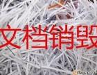 浦东区上海专业文件销毁中心 公司内部文件长期累积销毁热线