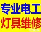 沈阳市专业电工维修安装 灯具 插座 空开 电路维修