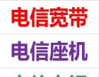 温江电信宽带营业厅,金河谷,学府阳光电信光纤宽带安装