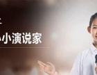 郑州演讲口才培训 青少年节假日寒假集训班快速提高