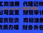 十堰公司企业注册 十堰工商代办营业执照注册 十堰公司转让股权