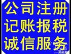 宜兴代理记账 宜兴注册公司 宜兴商标注册服务!
