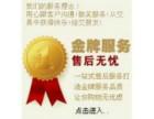 欢迎进入-镇江TCL洗衣机-(总部各中心)售后服务网站电话
