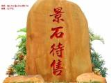 浙江黄腊石村牌黄腊石长3-4米黄腊石刻字