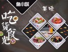 鱼小跃酸菜鱼加盟 优惠巨献