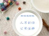 汉阳公司注册,无须亲赴全程代办,贴心服务