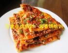 南京酱香饼培训 上酱香饼培训 苏州酱香饼培训